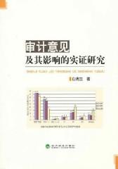 审计意见及其影响的实证研究(仅适用PC阅读)