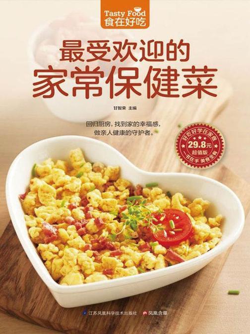 食在好吃系列88:最受欢迎的家常保健菜