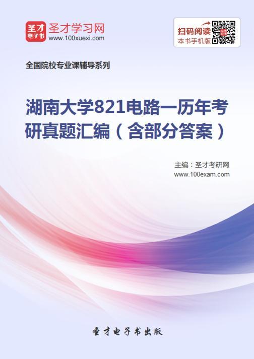 湖南大学821电路一历年考研真题汇编(含部分答案)