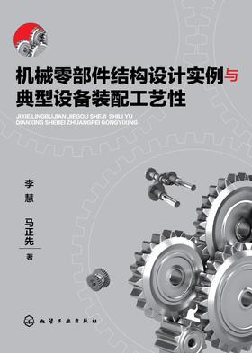 机械零部件结构设计实例与典型设备装配工艺性