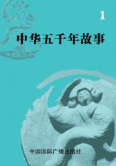 中华五千年故事1