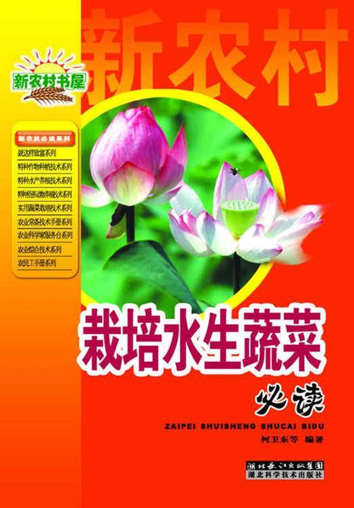 栽培水生蔬菜(新农民系列,新农村书屋)