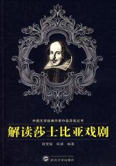解读莎士比亚戏剧(试读本)
