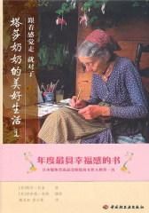 塔莎奶奶的美好生活1(试读本)(仅适用PC阅读)