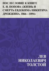 Послесловие к книге Е. И. Попова ?