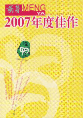 《萌芽》2007年度佳作(试读本)