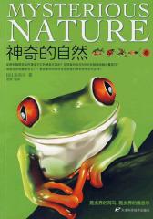 神奇的自然(试读本)