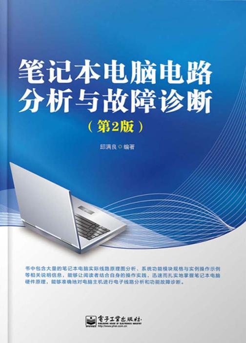 笔记本电脑电路分析与故障诊断(仅适用PC阅读)