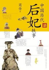 中国历代后妃轶事(试读本)