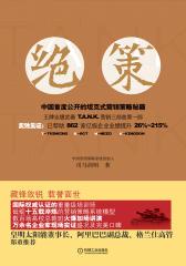 绝策:中国首度公开的坦克式营销策略秘籍(试读本)