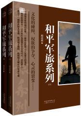 《和平军旅ⅠⅡ》(全二册)(一场场没有硝烟的战争,一曲曲农民军人人生奋斗的挽歌)(试读本)