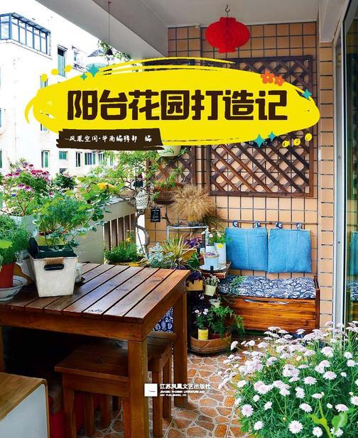 阳台花园打造记