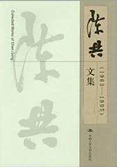 陈共文集 上、下(1963—2005)