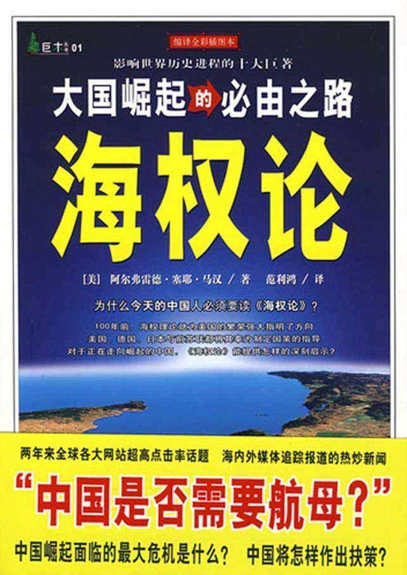 海权论(仅适用PC阅读)