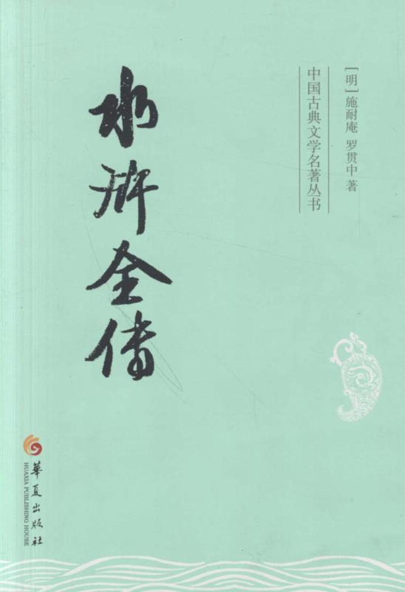 中国古典文学名著丛书:水浒全传