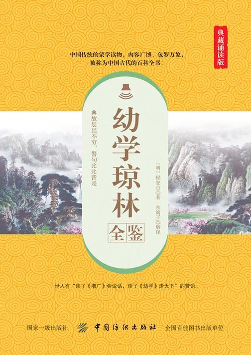 幼学琼林全鉴(典藏诵读版)