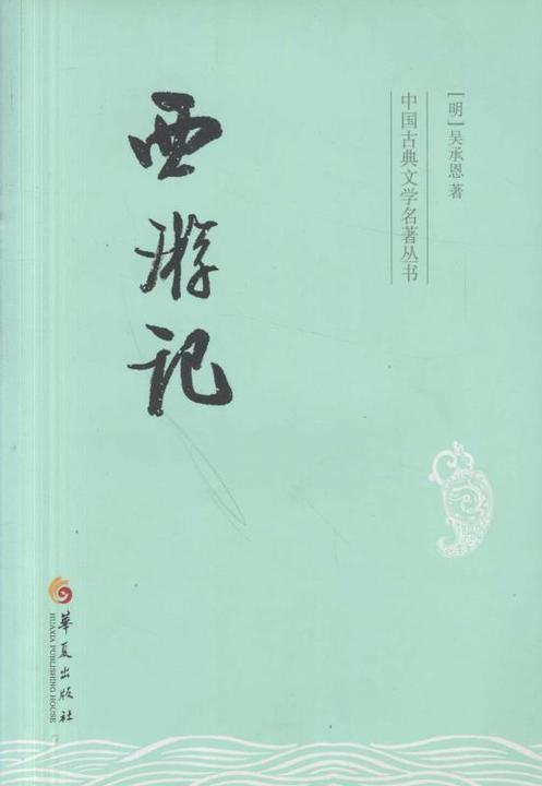 中国古典文学名著丛书:西游记