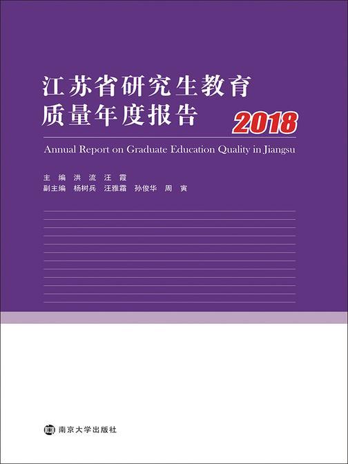 江苏省研究生教育质量年度报告 2018