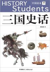 中国读本——三国史话