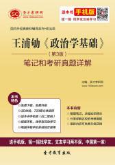 王浦劬《政治学基础》(第3版)笔记和课后习题详解