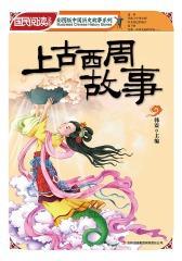 上古西周故事(彩图版中国历史故事系列)