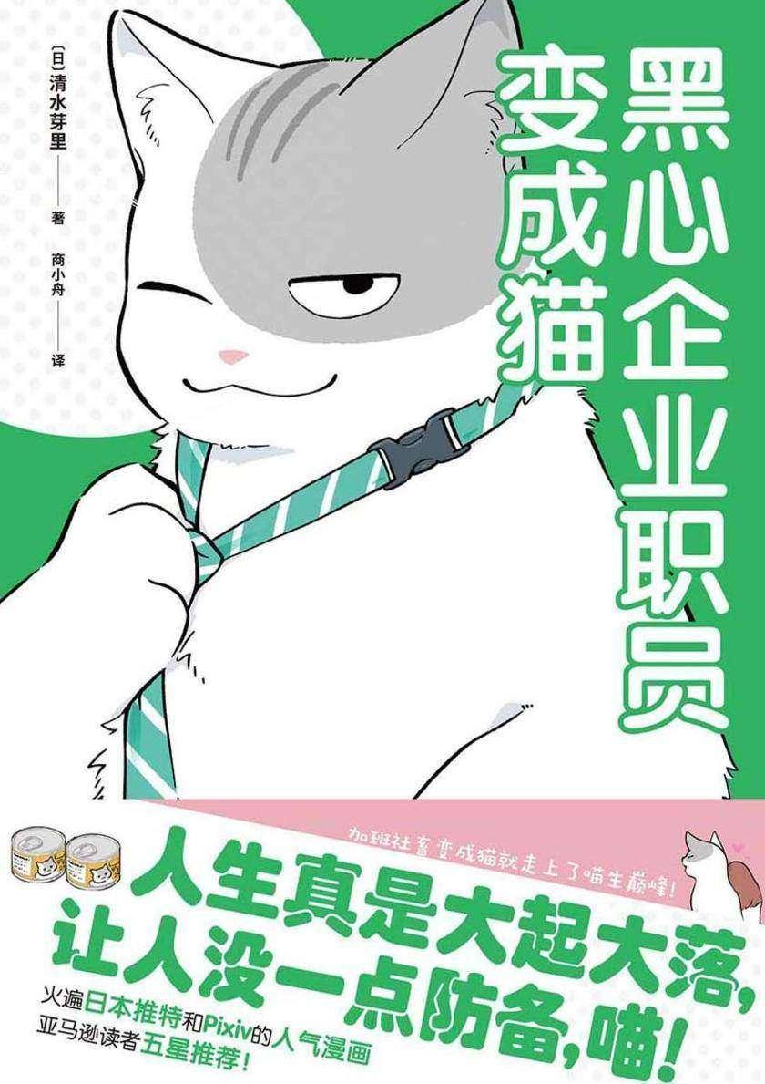 黑心企业职员变成猫【推特爆火的吸猫治愈漫画,加班社畜变成猫就走上了喵生巅峰!】