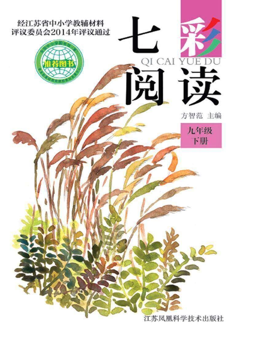 七彩阅读:九年级下册