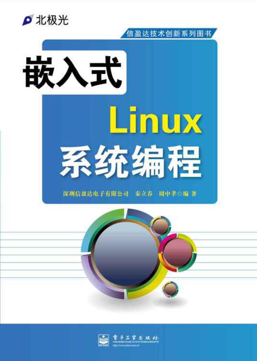 嵌入式Linux系统编程