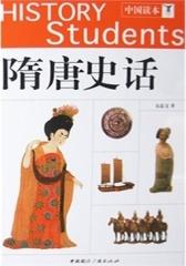 中国读本——隋唐史话(上、下)