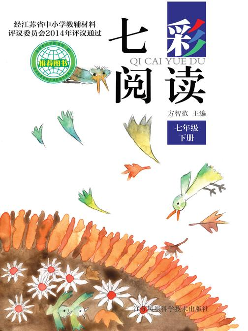 七彩阅读:七年级下册