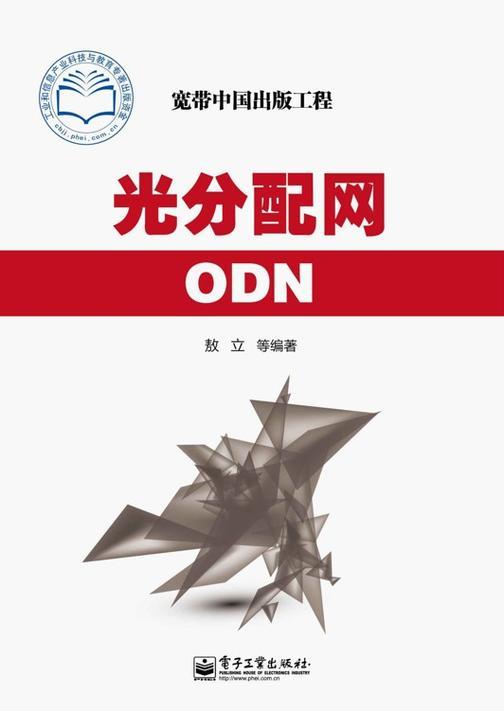 光分配网ODN