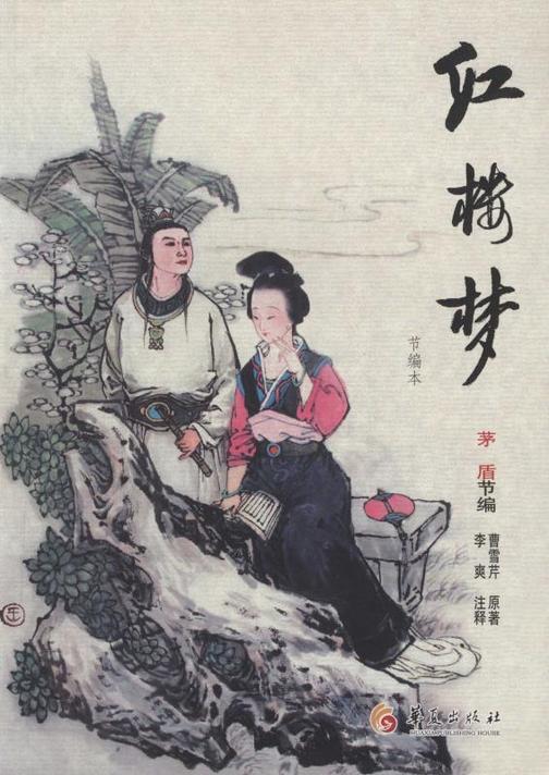 华夏古典名著青少年文库:红楼梦