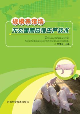 规模养猪场无公害商品猪生产技术(仅适用PC阅读)