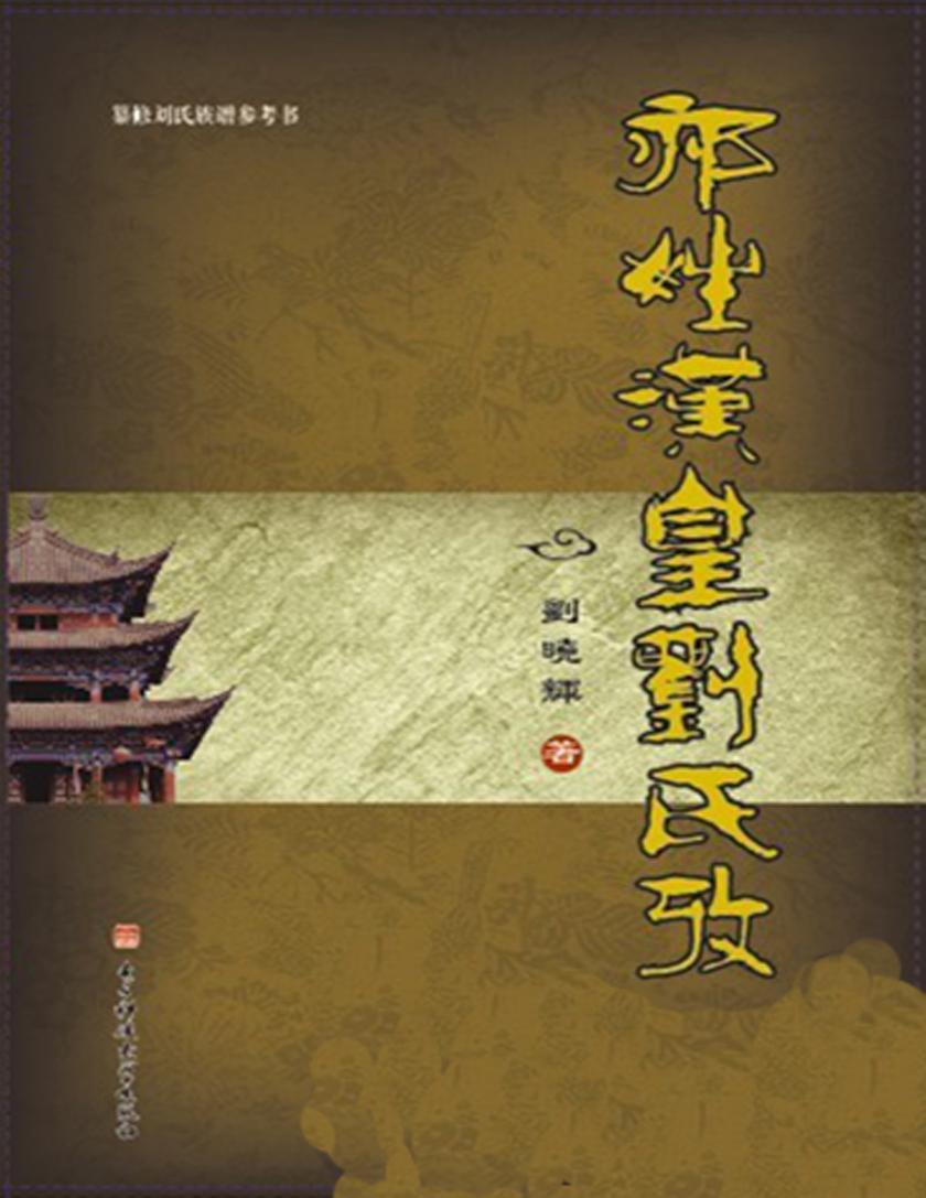 祁姓汉皇刘氏考——从祁姓刘氏到汉皇刘姓的考证