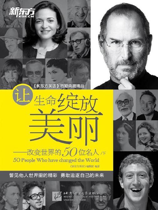 新东方·让生命绽放美丽:改变世界的50位名人(下)