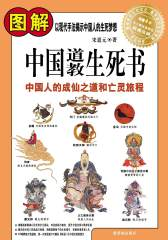 图解中国道教生死书
