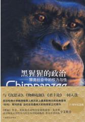 黑猩猩的政治 ——猿类社会中的权力与性(试读本)