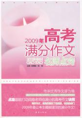 2009年高考满分作文名师点窍(试读本)