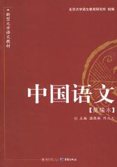 中国语文(简编本)
