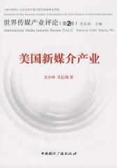 世界传媒产业评论(第二辑)