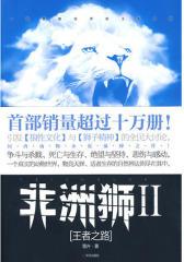 非洲狮2 王者之路(一部震撼世界的王者之路!)(试读本)