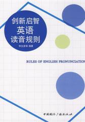 创新启智英语读音规则