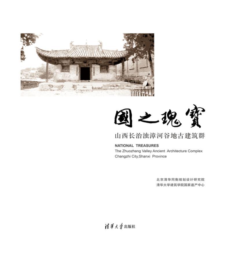 国之瑰宝:山西长治浊漳河谷地古建筑群:汉英对照(仅适用PC阅读)