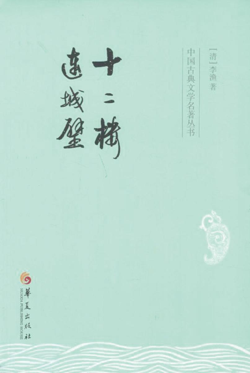 中国古典文学名著丛书:十二楼 连城璧