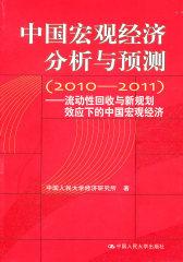 中国宏观经济分析与预测(2010-2011)——流动性回收与新规划效应下的中国宏观经济(仅适用PC阅读)