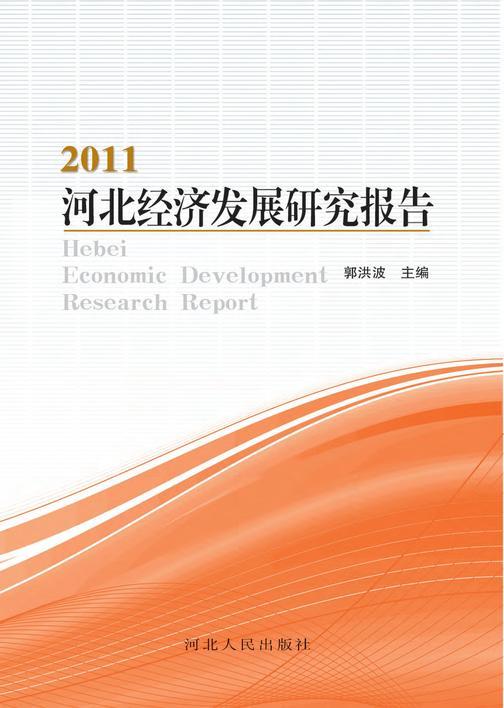 2011河北经济发展研究报告