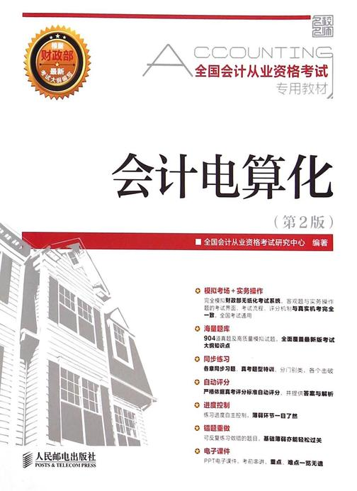 全国会计从业资格考试专用教材——会计电算化(第2版)