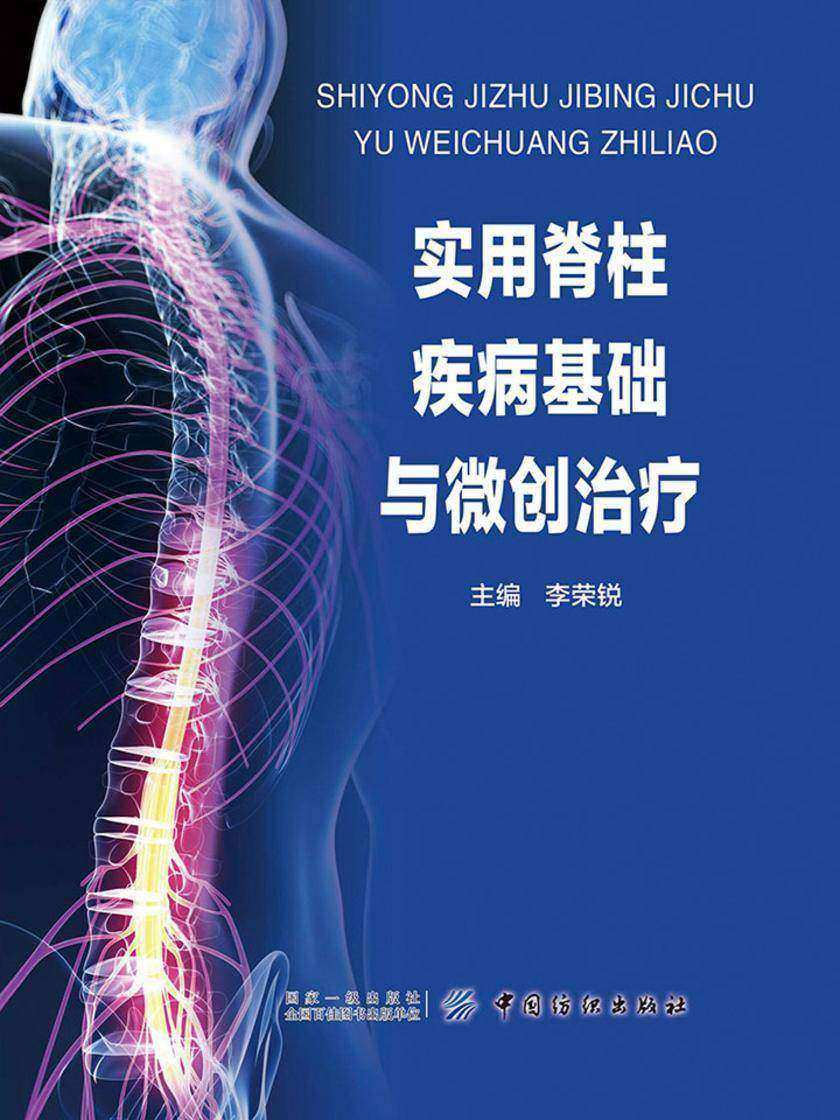 实用脊柱疾病基础与微创治疗