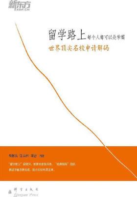 新东方·留学路上,每个人都可以是学霸:世界顶尖名校申请解码