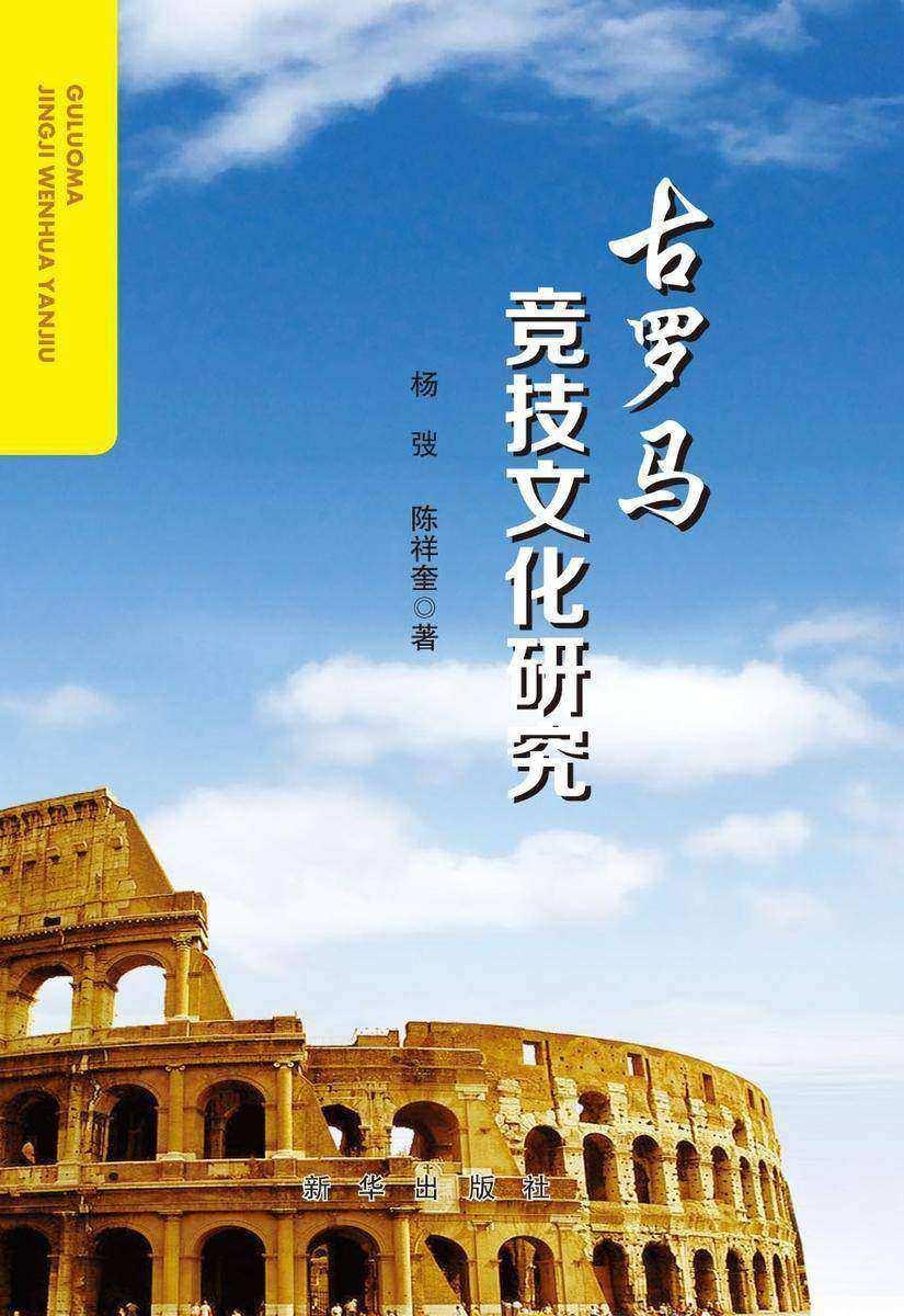 古罗马竞技文化研究